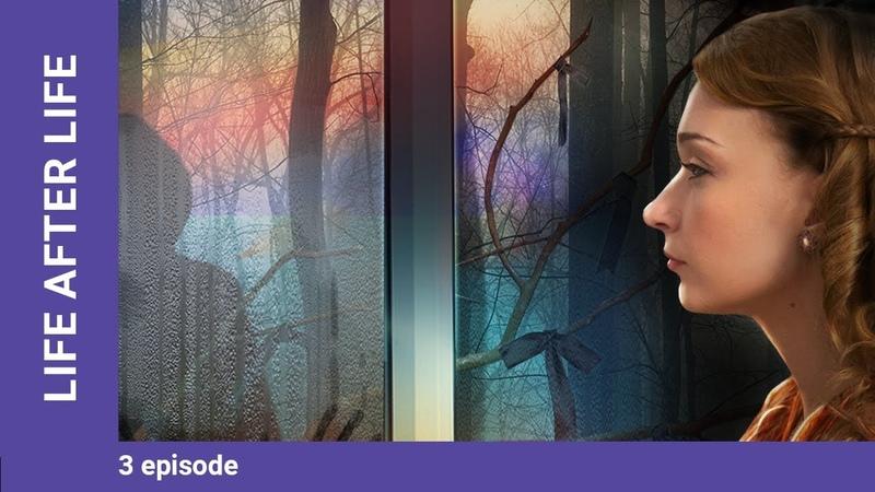 Жизнь после жизни 3 серия Мистическая драма Сериал