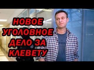 Новое уголовное дело. Что сказал Алексей Навальный о ветеране Войны Артеменко? Новости. Оригинал.