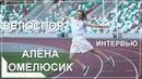 Алёна Омелюсик - Чемпионка мира и Беларуси по велоспорту