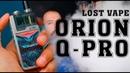 Lost Vape Orion Q PRO 950mAh ПАПА ПОДОВ