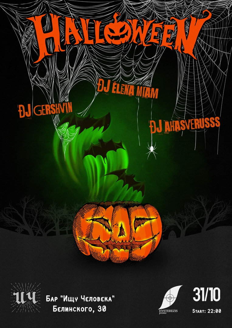 Афиша Decadance Dance Halloween 31.10