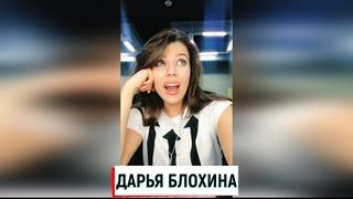 Дарья Блохина / Лучшие видео в TikTok  / Королева дубляжа / Мама в кадре