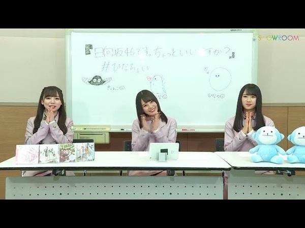 ひかりTV「日向坂46です。ちょっといいですか?」番組予習 SRにて 齊藤京子、小坂菜緒、上村ひなの 日向坂46 2020年02月23日18時59分50秒~ hinatazaka46