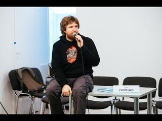 Беседа с писателем, журналистом Тимом Скоренко
