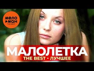 Малолетка - The Best - Лучшее