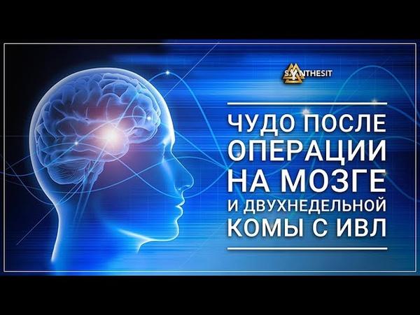 Возвращение к жизни или Синтезит совершает чудо после операции на мозге и двухнедельной комы с ИВЛ