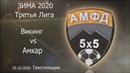 МАТЧ.Викинг - Амкар Третья Лига Зима 2020