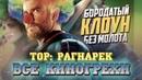 Все киногрехи Тор Рагнарёк