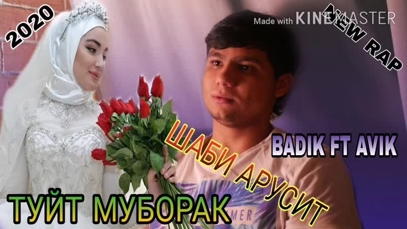 BADIK FT AVIK ШАБИ АРУСИТ ❤️ ТУЙТ МУБОРАК❤️ NEW R 720P HD mp4