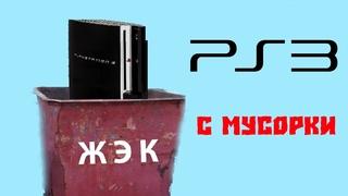 Нашел PS3 на помойке - Восстановление PS3 с мусорки или ремонт?
