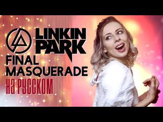 Linkin Park  - Final Masquerade (RUS COVER/КАВЕР НА РУССКОМ ЯЗЫКЕ)