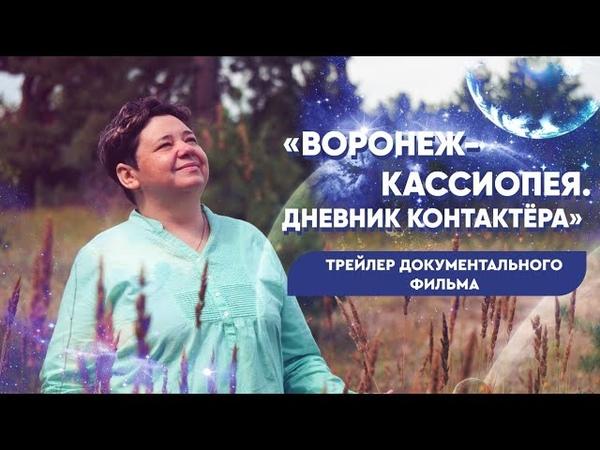 Воронеж Кассиопея Дневник контактёра трейлер документального фильма