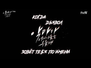 [mania] 10/16 [720] когда дьявол зовёт тебя по имени / when the devil calls your name