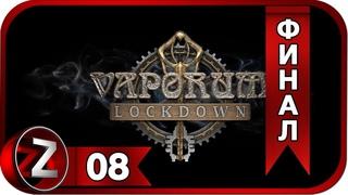 Vaporum Lockdown ➤ Слишком сложно ➤ Прохождение #8:ФИНАЛ