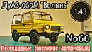 ЛуАЗ-969М Волынь 124 ЛЕГЕНДАРНЫЕ СОВЕТСКИЕ АВТОМОБИЛИ №66 Hachette
