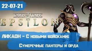 ✅ ЛИКАОН новый атакер на пустоту, с сумеречными пантерами и ордой  | Убийца ОКЕАНА | Dawn of titans