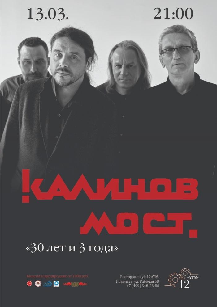 Концерт Калинов Мост