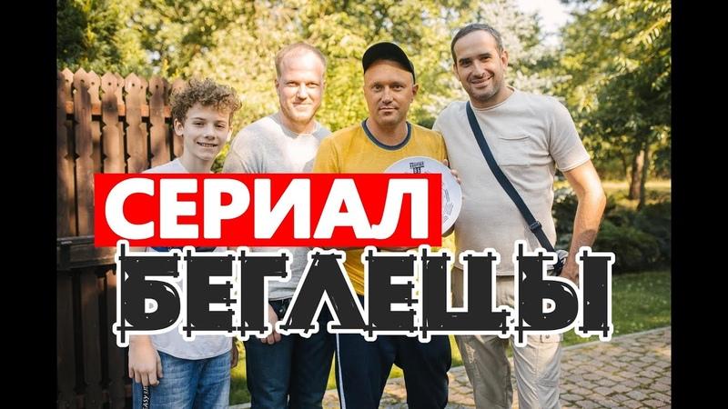 Сериал Беглецы 1 4 серия Драма 2020 ТРК Украина Дата выхода Анонс