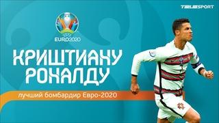 Криштиану Роналду - лучший бомбардир Евро-2020