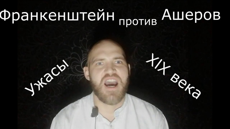 Падение дома Ашеров Эдгар По Франкенштейн последний прометей Мэри Шелли