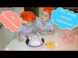 Битва поваров и сочная курица. Дети готовят цыплёнка в аджике. Серёжа и Ева