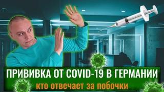 💉 Прививка от коронавируса в Германии — Личный опыт