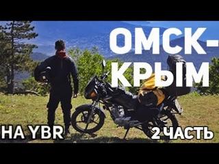 2 Часть-WEST COAST .9000 км на Yamaha YBR . Одиночное #мотопутешествие в Крым. #ОТПУСК_В_ШЛЕМЕ