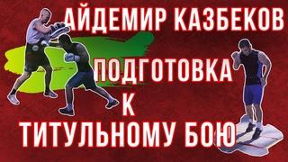 Подготовка к титульному бою по ММА Айдемира Казбекова в организации BFC (Беларусь) / Дневник ММА