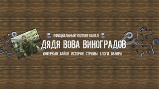 Владимир Виноградов|Стрим|О Насущном без Цензуры|18+