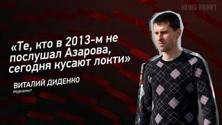 «Те, кто в 2013-м не послушал Азарова, сегодня кусают локти» — Виталий Диденко