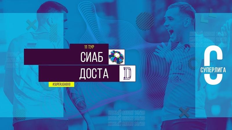 Общегородской турнир OLE в формате 8х8. XIII сезон. СИАБ - Доста