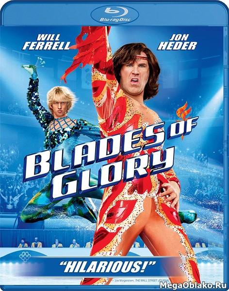 Лезвия славы: Звездуны на льду / Blades of Glory (2007/BDRip/HDRip)