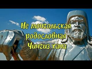 Чингиз хан. Кыргызские корни. Часть 1. Родословная.