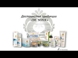 Достоинства продукции Dr Nona
