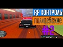 RP КОНТРОЛЬ В GTA SAMP НА ADVANCE ROLE PLAY YELLOW   2