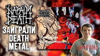 Harmony Corruption - Когда Napalm Death заиграли Death Metal (История и обзор альбома от Metal Box)