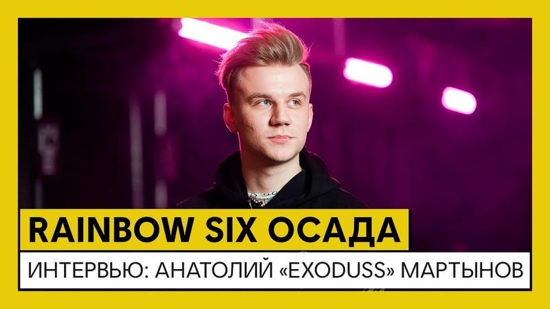 Russian Major League Season 5 Интервью Анатолий eXoduSS Мартынов