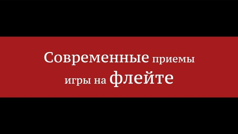 Современные приёмы игры на флейте Алексей Исаев