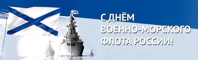 Руководители кинокомпании «Союз Маринс Групп» поздравили военнослужащих и ветеранов флота с Днем ВМФ России и поблагодарили за поздравления в адрес компании