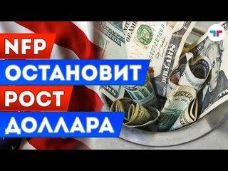 TeleTrade: Утренний обзор,  – NFP остановит рост доллара