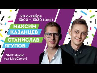 Пандемия как ускоритель инноваций: сложности и новые возможности в IT - Максим Казанцев, Станислав Ягупов,