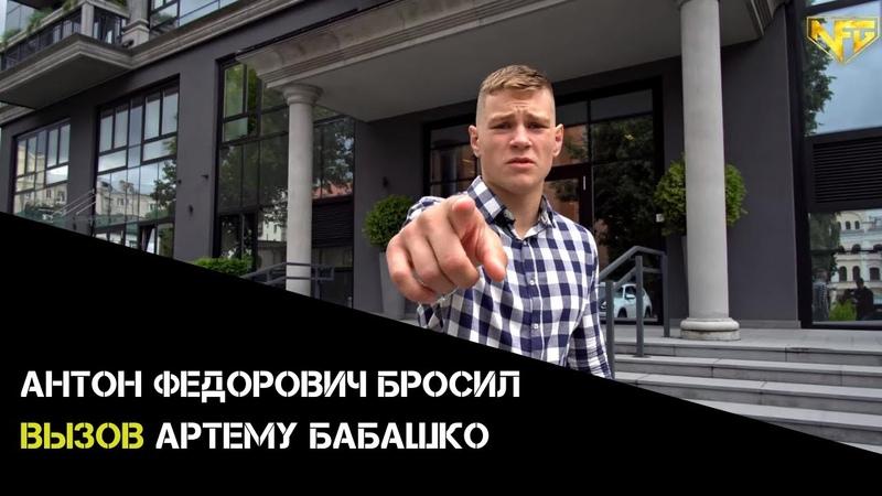 ВЫЗОВ НА БОЙ АНТОН ФЕДОРОВИЧ БРОСИЛ ВЫЗОВ АРТЕМУ БАБАШКО