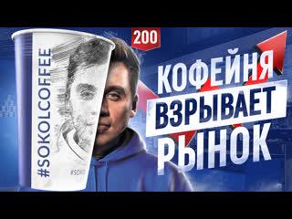 Трейлер. Идеальный бизнес для старта. Открыли 50 точек за полгода. В гостях у Sokol COFFEE.