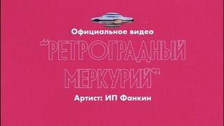 ИП Фанкин - Ретроградный Меркурий (Lyric Video)