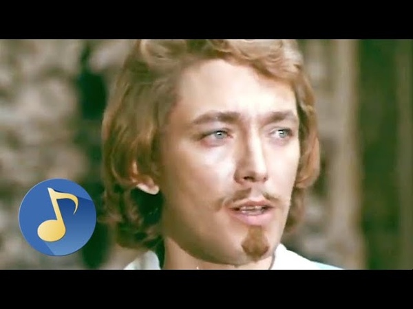 Романс Арамиса из фильма Д'Артаньян и три мушкетера 1978