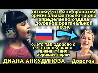 Диана Анкудинова -О дорогой - это так удивительно с ее стороны, как диана так хороша - Реакция