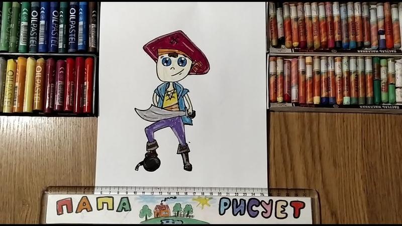 Как нарисовать Пирата Урок Рисования how to draw a pirate Drawing Lesson