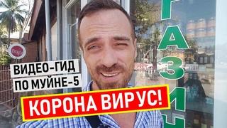 ВИДЕО-ГИД ПО МУЙНЕ-5 / КОРОНАВИРУС УЖЕ В МУЙНЕ!!! 2020 ВЬЕТНАМ