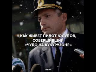 "Как живет пилот Юсупов, совершивший ""Чудо на кукурузоне"""