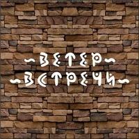 Логотип ВетерВстречи Барнаул